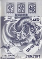 Shikinjoh md jp manual.pdf