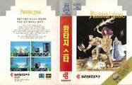 PhantasyStar SMS KR cover.jpg