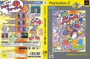 PPF PS2 JP PS2theBest Box.jpg