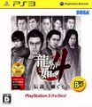 Yakuza4 PS3 JP Box PS3TheBest.jpg