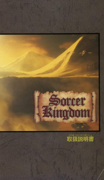 File:Sorcerkingdom md jp manual.pdf