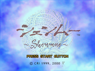 Shenmue title.png