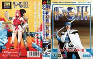 PhantasyStar3 MD JP Box.jpg