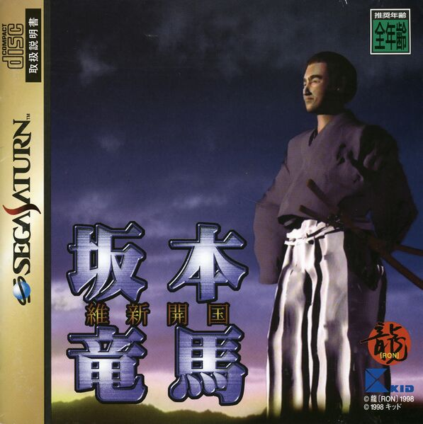 File:SRIK Saturn JP Box Front.jpg