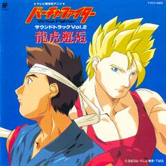 VFSV2 CD JP Box Front.jpg