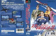AerobizSupersonic MD JP Box.jpg