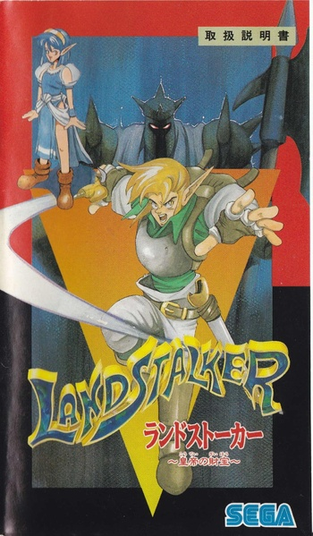 File:Landstalker md jp manual.pdf