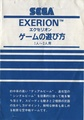 Exerion SG1000 JP Manual.PDF