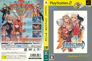ShiningWind PS2 JP Box PS2TheBest.jpg