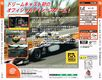 F1WGP DC JP Box Back.jpg
