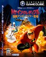 MrIncredible GC JP cover.jpg