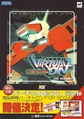 VirtualOn Saturn JP Flyer SegaNet.pdf