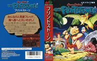Flintstones MD JP Box.jpg