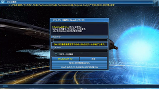 PSO2JP Cloud Switch - Login Prompt.png
