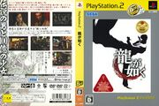 Yakuza PS2 JP thebest cover.jpg
