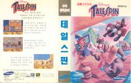 Talespin MD KR Box.jpg