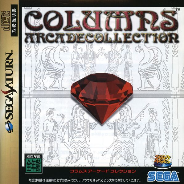 File:Columns Saturn JP Box Front.jpg