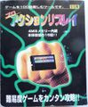 ProActionReplay Saturn JP Datel Box Front.jpg