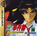 Kindaichi Shounen no Jikenbo Sat JP Manual.pdf