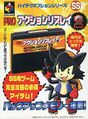 ProActionReplay2 Saturn JP Box Front.jpg