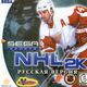 NHL2KDreamcastRUFrontVector.jpg