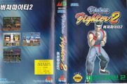 VirtuaFighter2 MD KR Box Alt.jpg