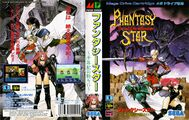 PhantasyStar4 MD JP Box.jpg