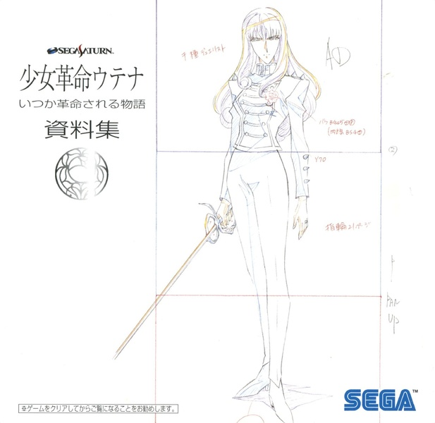 File:ShoujoKakumeiUtena SS jp manual2.pdf