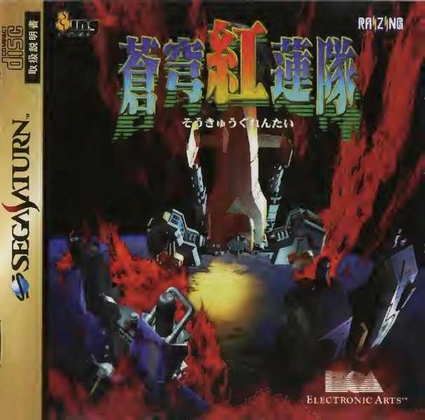 File:Soukyugurentai Sat JP Manual.pdf