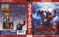 Splatterhouse2 MD JP Box.jpg