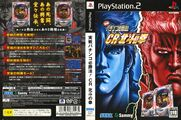 JPHCRHnK PS2 JP Box.jpg