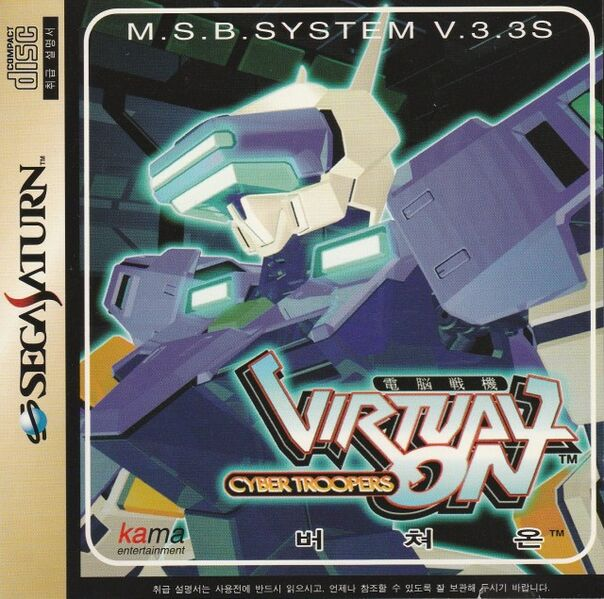 File:VirtualOn Sat KR cover.jpg