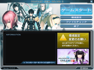 PSO2 JP Launcher.png