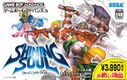 ShiningSoul GBA JP best cover.jpg
