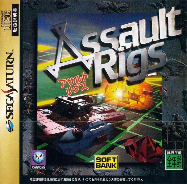 File:Assault Rigs Sat JP Manual.pdf - Sega Retro