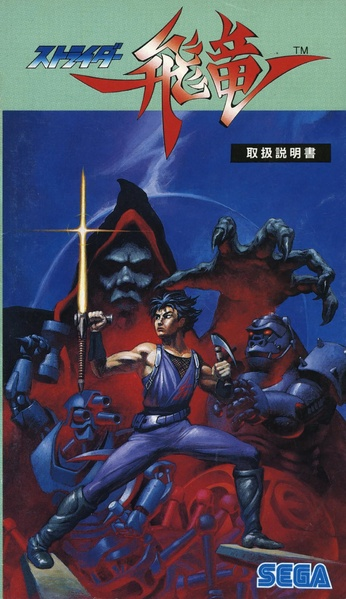 File:Strider MD jp manual.pdf