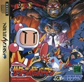 SaturnBomberman SS jp manual.pdf