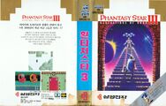 PhantasyStar3 MD SK Box.jpg