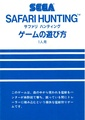 Safari Hunting SG-1000 JP Manual.pdf