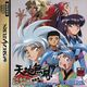 TenchiMuyouGokuraku Saturn JP Box Front.jpg