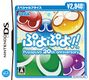 PuyoPuyo20th DS JP Box SpecialPrice.jpg