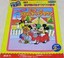 Mickey2 TouchPico JP Box Front.jpg