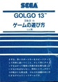 Golgo 13 SG-1000 JP Manual.pdf
