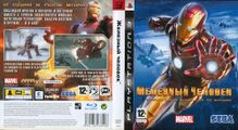 IronMan PS3 RU cover front.jpg
