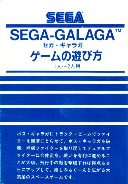 File:Sega Galaga SG-1000 JP Manual.pdf