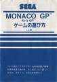 Monaco GP SG1000 JP Manual.PDF