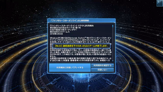 PSO2JP Cloud Switch - Terms of Service.png