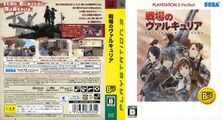 Valkyria Chronicles PS3 JP PS3theBest Box front.jpg