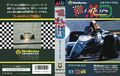 F1CircusMD MD JP Box.jpg