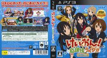 Kon PS3 JP cover.jpg